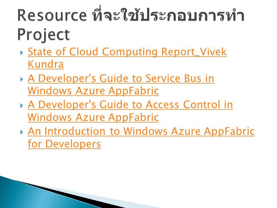 Resource ที่จะใช้ประกอบการทำ Project