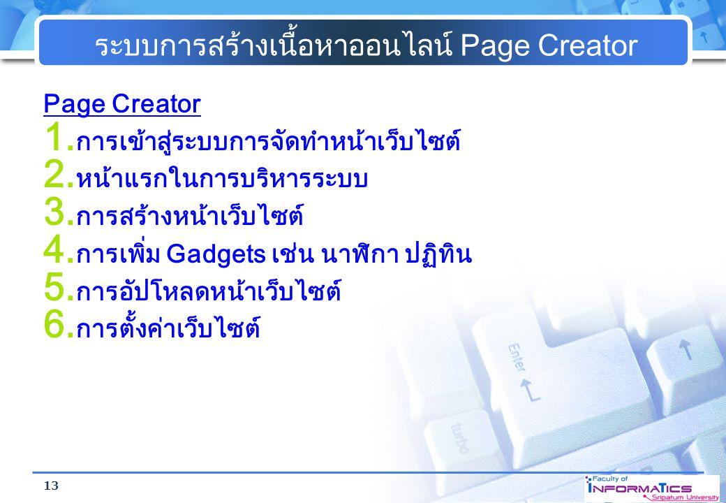 ระบบการสร้างเนื้อหาออนไลน์ Page Creator