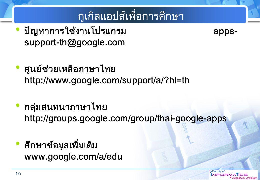 กูเกิลแอปส์เพื่อการศึกษา