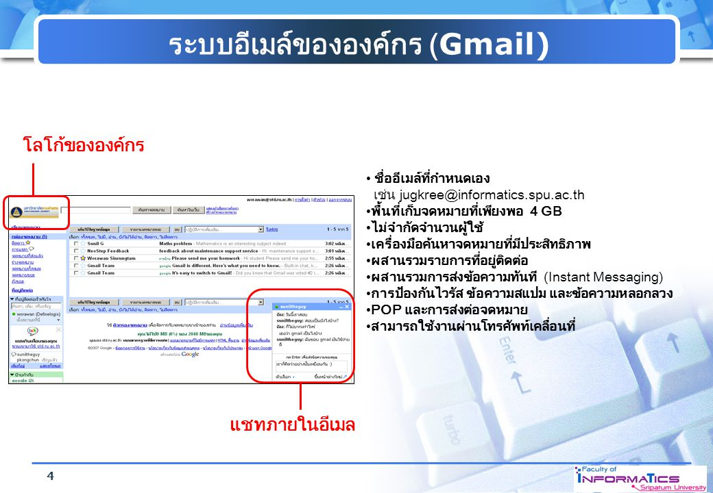 ระบบอีเมล์ขององค์กร (Gmail)