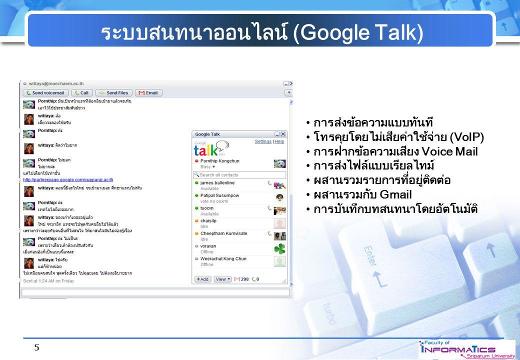 ระบบสนทนาออนไลน์ (Google Talk)