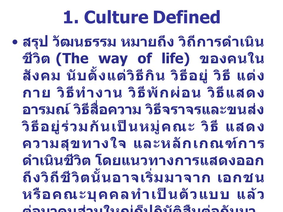 1. Culture Defined