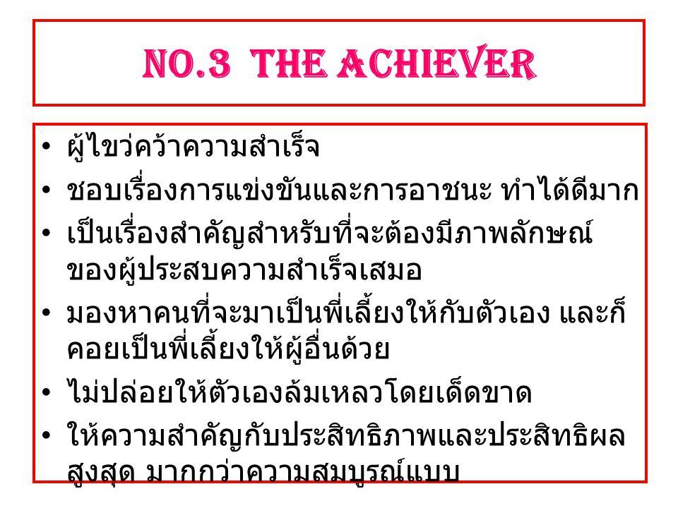 NO.3 The Achiever ผู้ไขว่คว้าความสำเร็จ