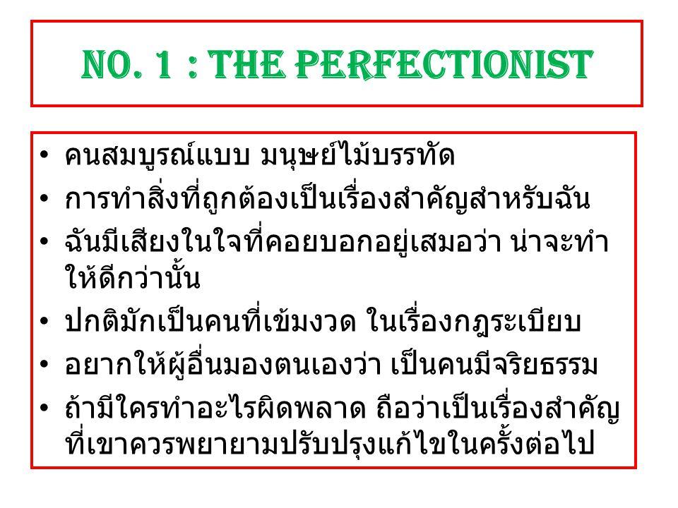 N0. 1 : The Perfectionist คนสมบูรณ์แบบ มนุษย์ไม้บรรทัด