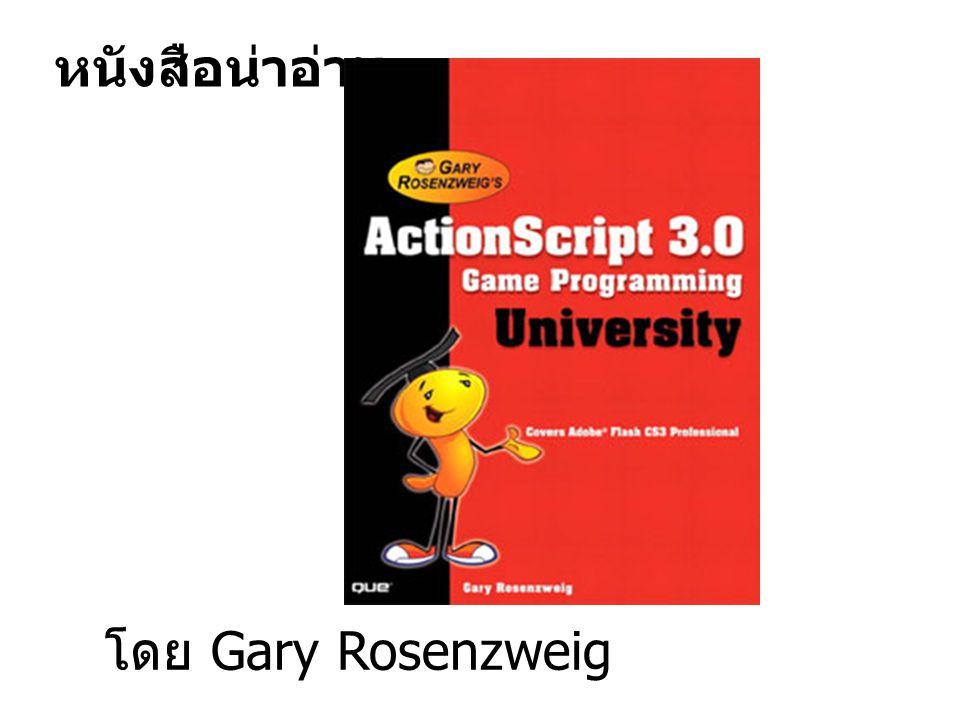 หนังสือน่าอ่าน โดย Gary Rosenzweig