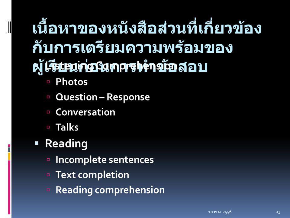 เนื้อหาของหนังสือส่วนที่เกี่ยวข้องกับการเตรียมความพร้อมของผู้เรียนก่อนการทำข้อสอบ