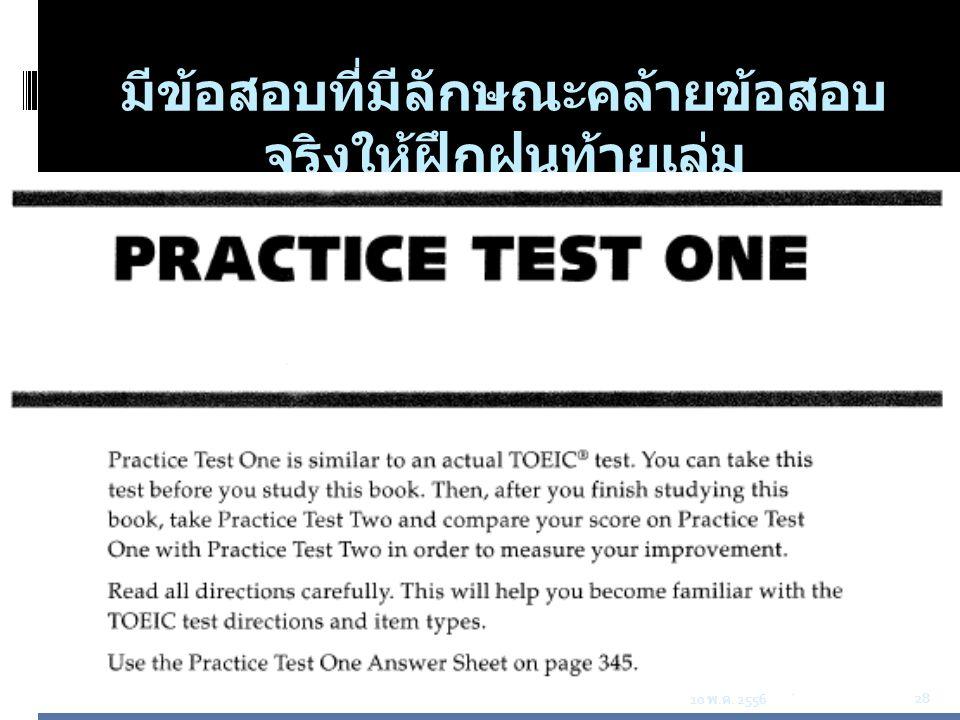 มีข้อสอบที่มีลักษณะคล้ายข้อสอบจริงให้ฝึกฝนท้ายเล่ม