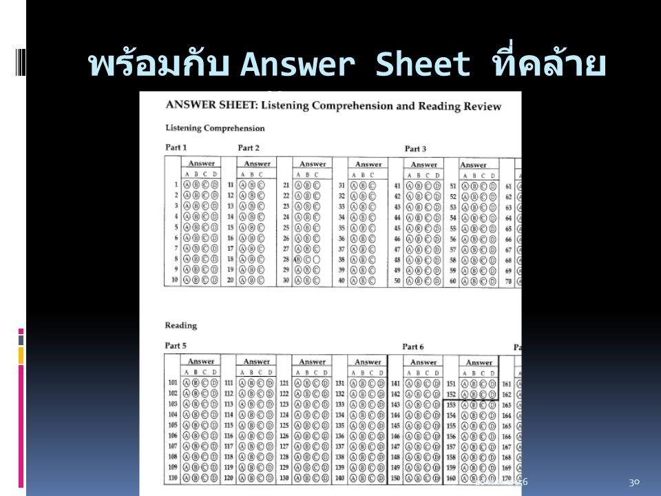 พร้อมกับ Answer Sheet ที่คล้ายกับของจริง