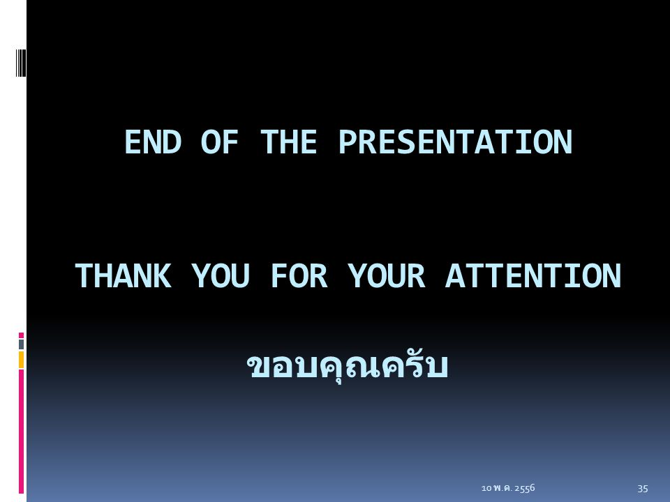 END OF THE PRESENTATION THANK YOU FOR YOUR ATTENTION ขอบคุณครับ
