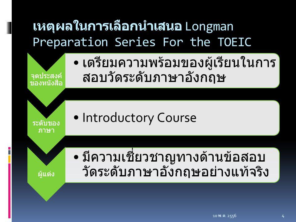 เหตุผลในการเลือกนำเสนอ Longman Preparation Series For the TOEIC