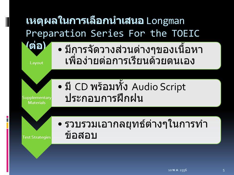 เหตุผลในการเลือกนำเสนอ Longman Preparation Series For the TOEIC (ต่อ)