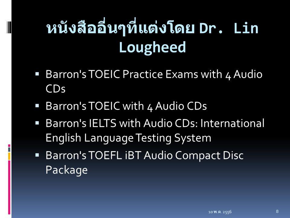 หนังสืออี่นๆที่แต่งโดย Dr. Lin Lougheed