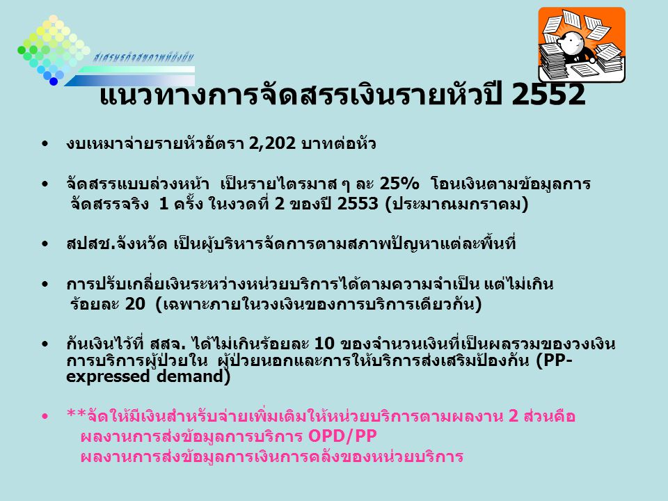 แนวทางการจัดสรรเงินรายหัวปี 2552