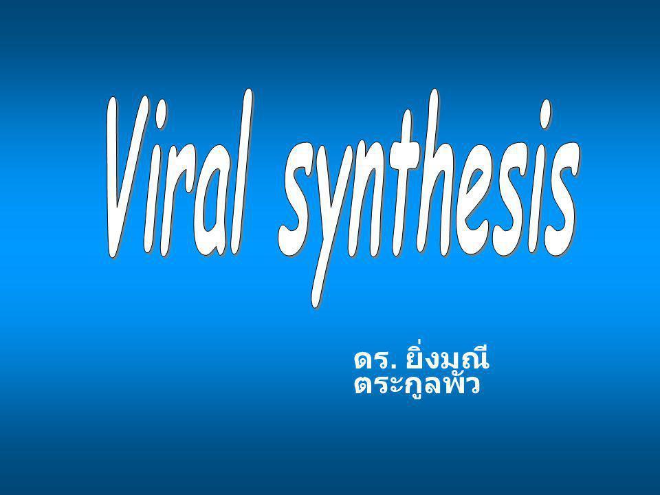 Viral synthesis ดร. ยิ่งมณี ตระกูลพัว