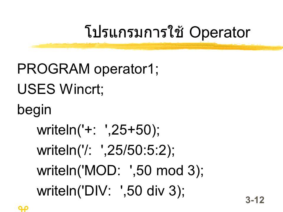 โปรแกรมการใช้ Operator