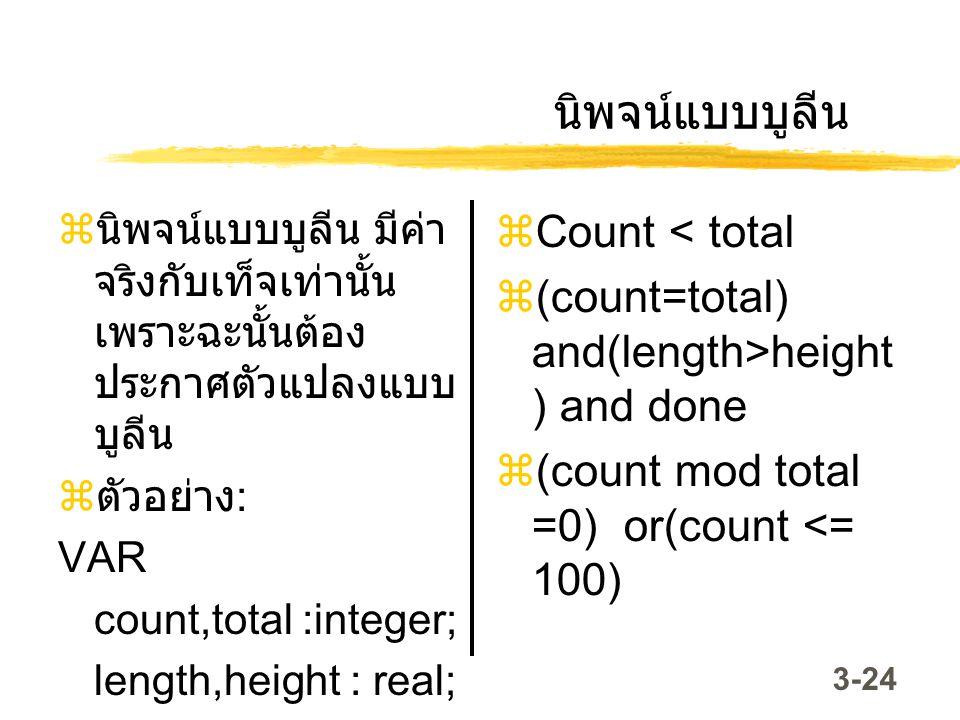 นิพจน์แบบบูลีน Count < total
