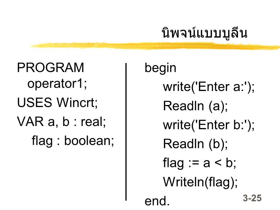 นิพจน์แบบบูลีน PROGRAM operator1; USES Wincrt; VAR a, b : real;