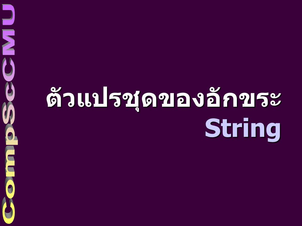 ตัวแปรชุดของอักขระ String