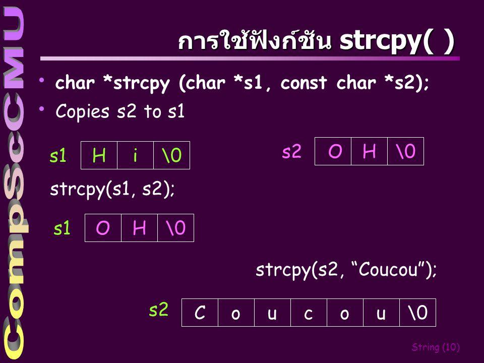 การใช้ฟังก์ชัน strcpy( )