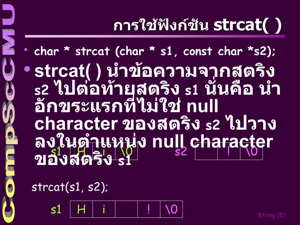การใช้ฟังก์ชัน strcat( )