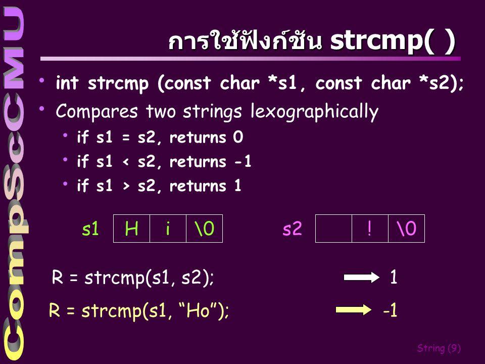 การใช้ฟังก์ชัน strcmp( )