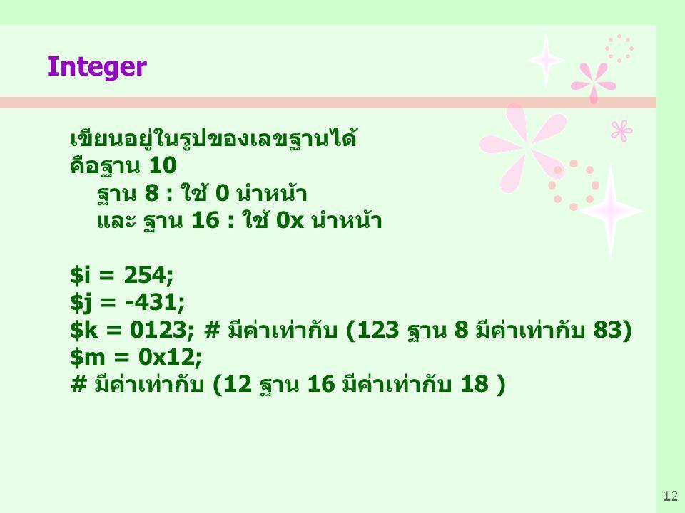 Integer เขียนอยู่ในรูปของเลขฐานได้ คือฐาน 10 ฐาน 8 : ใช้ 0 นำหน้า