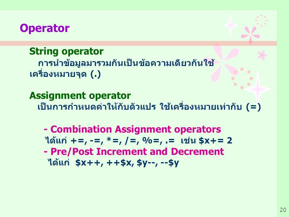 Operator String operator