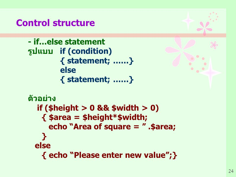 Control structure - if…else statement รูปแบบ if (condition)