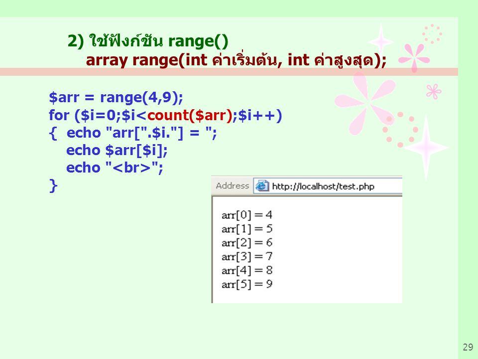 array range(int ค่าเริ่มต้น, int ค่าสูงสุด);