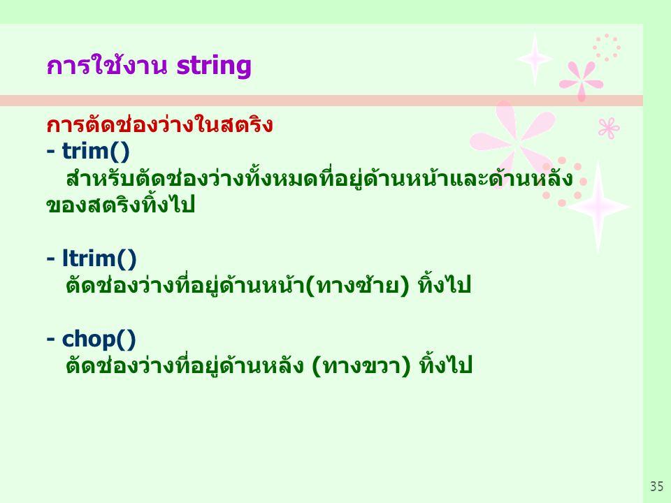 การใช้งาน string การตัดช่องว่างในสตริง - trim()