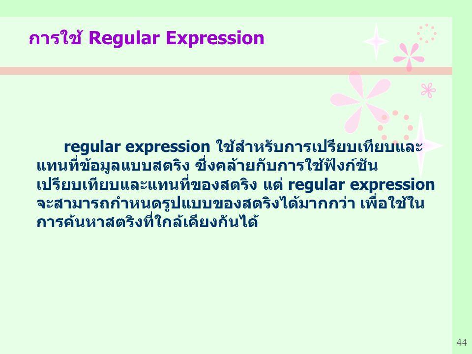 การใช้ Regular Expression
