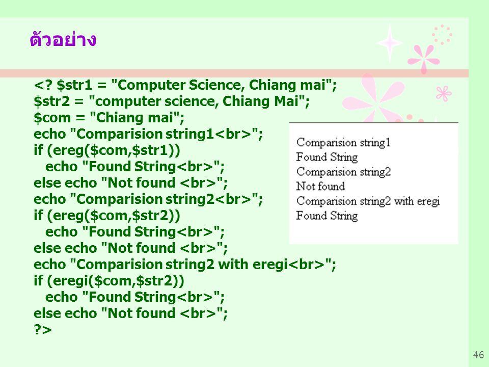 ตัวอย่าง < $str1 = Computer Science, Chiang mai ;