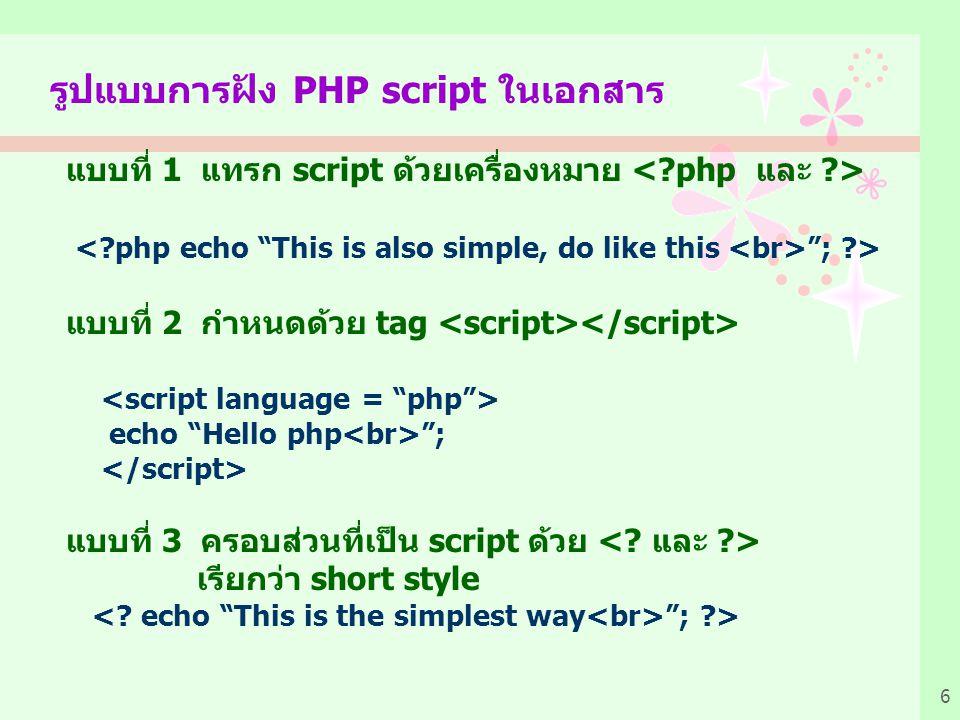 รูปแบบการฝัง PHP script ในเอกสาร