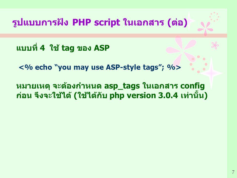 รูปแบบการฝัง PHP script ในเอกสาร (ต่อ)