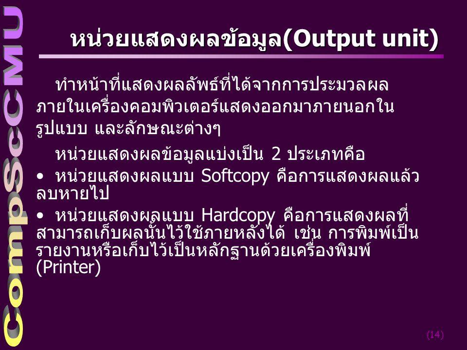 หน่วยแสดงผลข้อมูล(Output unit)