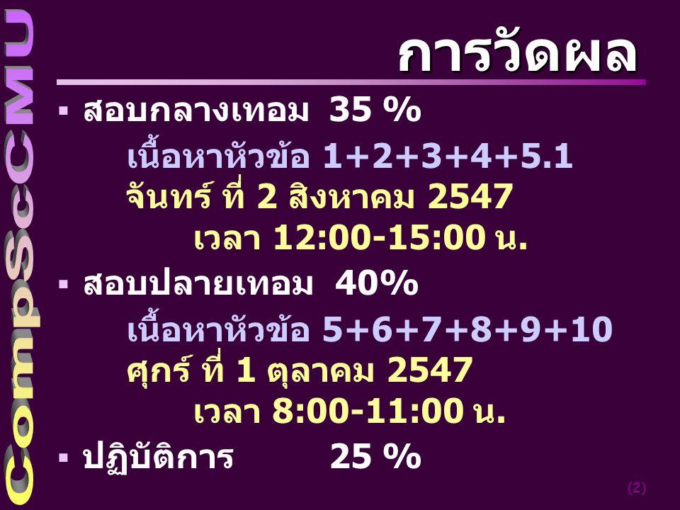 การวัดผล สอบกลางเทอม 35 % เนื้อหาหัวข้อ 1+2+3+4+5.1