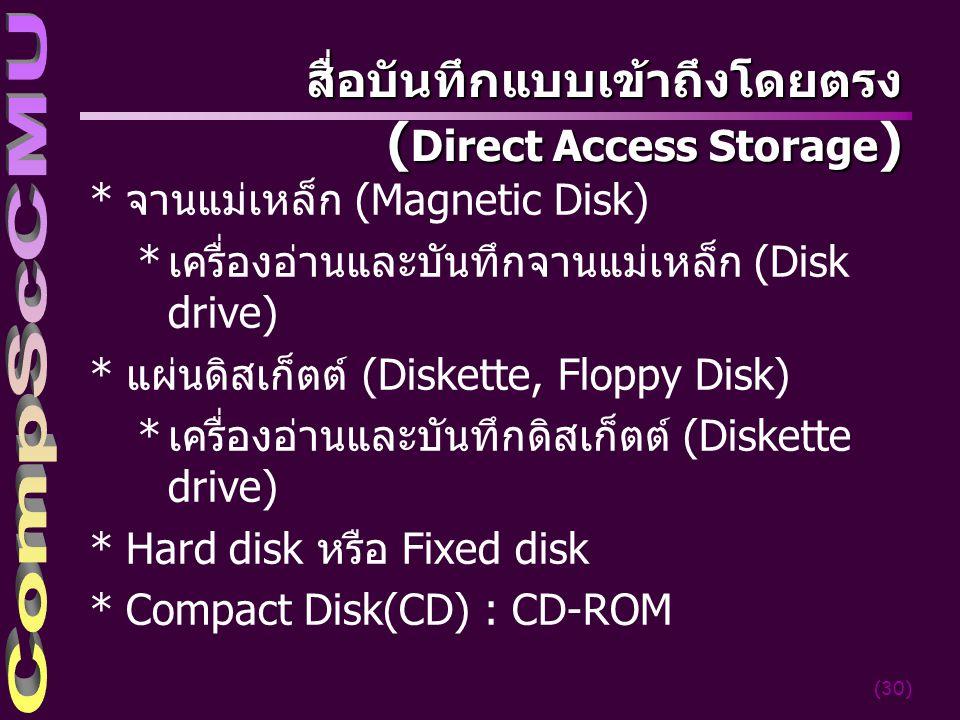 สื่อบันทึกแบบเข้าถึงโดยตรง (Direct Access Storage)
