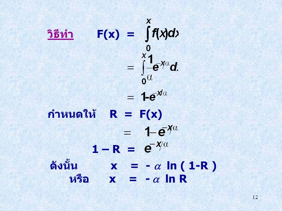 วิธีทำ F(x) = กำหนดให้ R = F(x) 1 – R = ดังนั้น x = -  ln ( 1-R ) หรือ x = -  ln R.