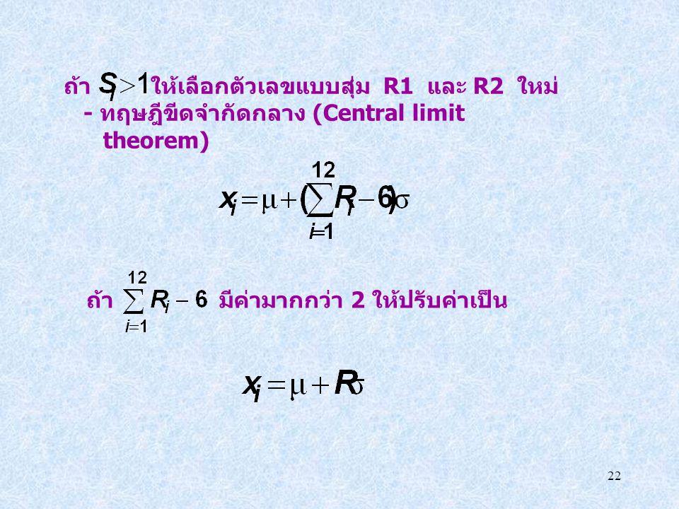 ถ้า ให้เลือกตัวเลขแบบสุ่ม R1 และ R2 ใหม่