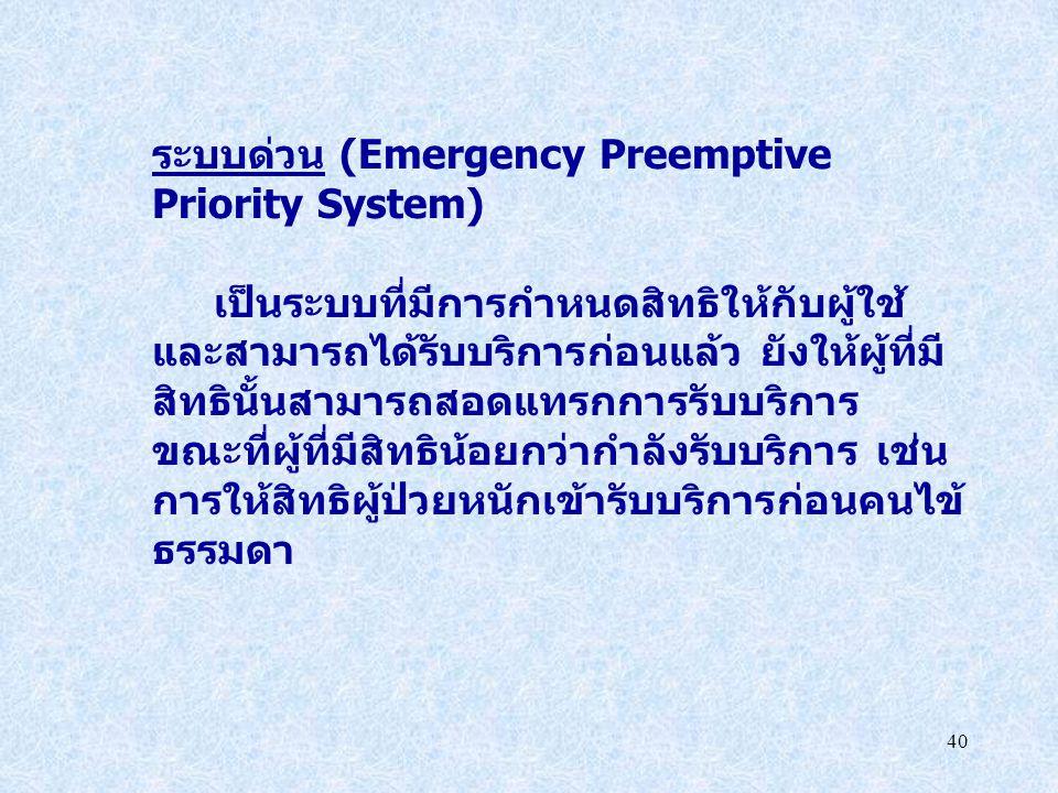 ระบบด่วน (Emergency Preemptive