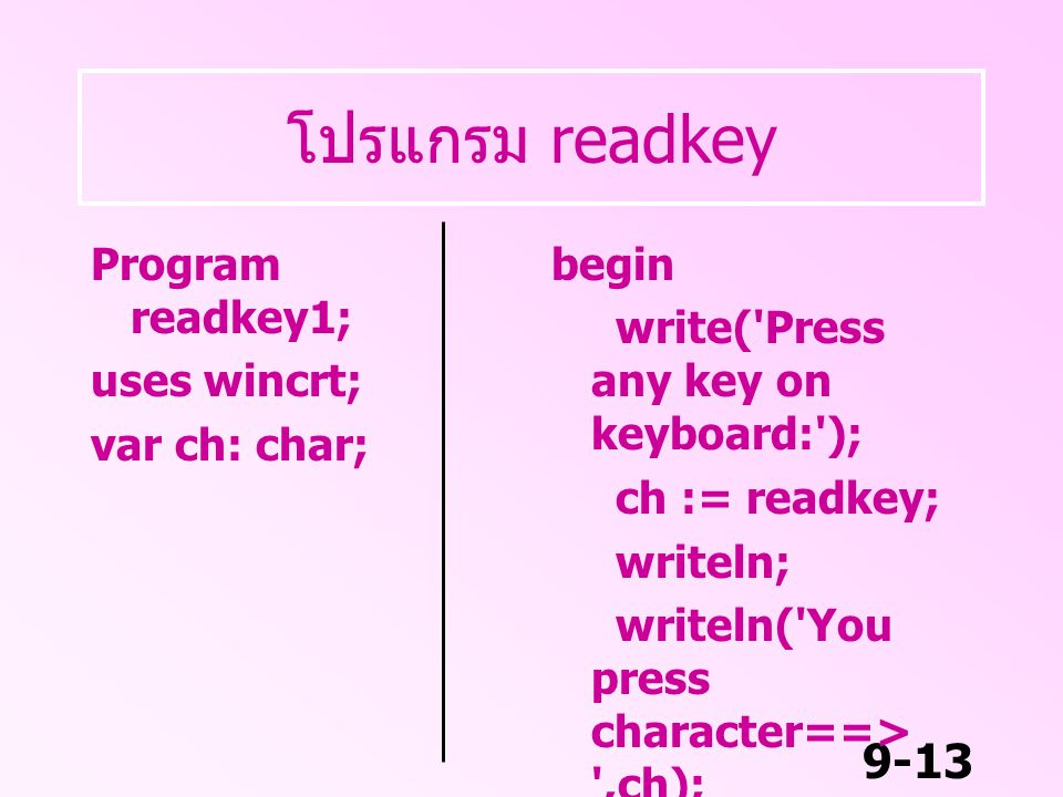 โปรแกรม readkey Program readkey1; uses wincrt; var ch: char; begin