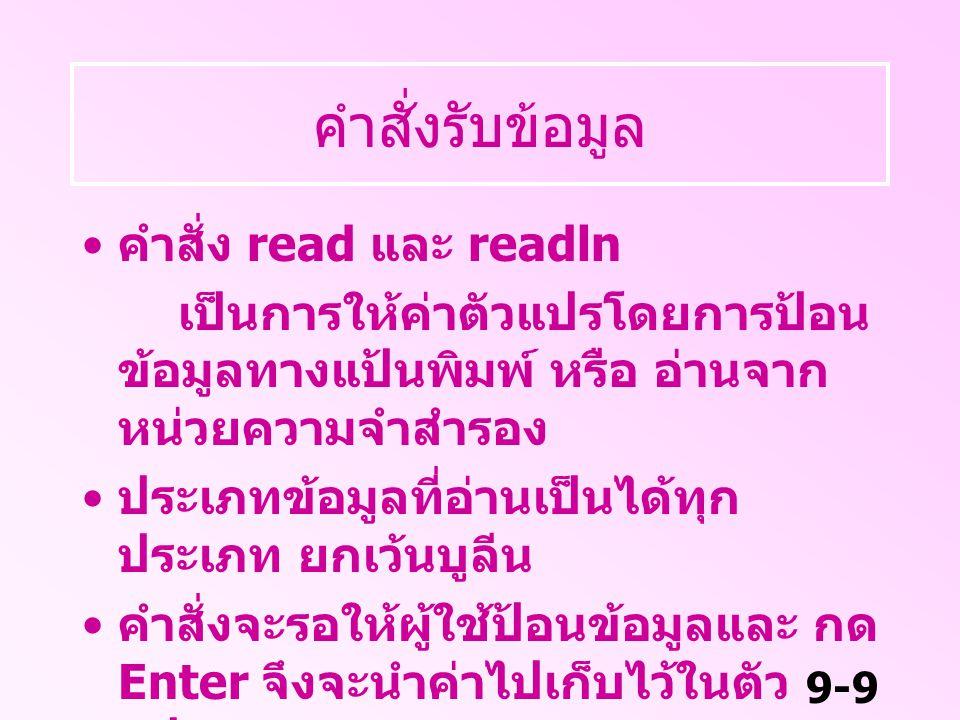 คำสั่งรับข้อมูล คำสั่ง read และ readln