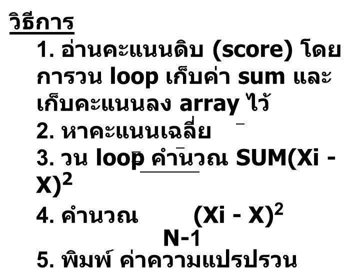 วิธีการ 1. อ่านคะแนนดิบ (score) โดยการวน loop เก็บค่า sum และเก็บคะแนนลง array ไว้ 2. หาคะแนนเฉลี่ย.