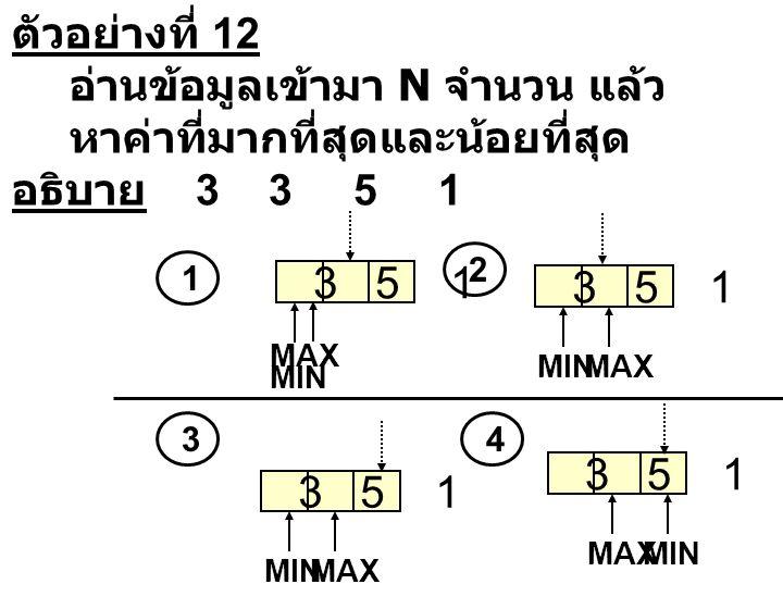 ตัวอย่างที่ 12 อ่านข้อมูลเข้ามา N จำนวน แล้วหาค่าที่มากที่สุดและน้อยที่สุด. อธิบาย 3 3 5 1.