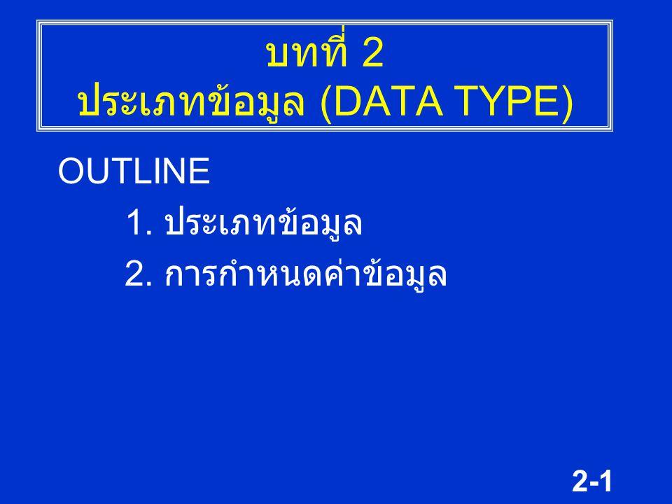 บทที่ 2 ประเภทข้อมูล (DATA TYPE)