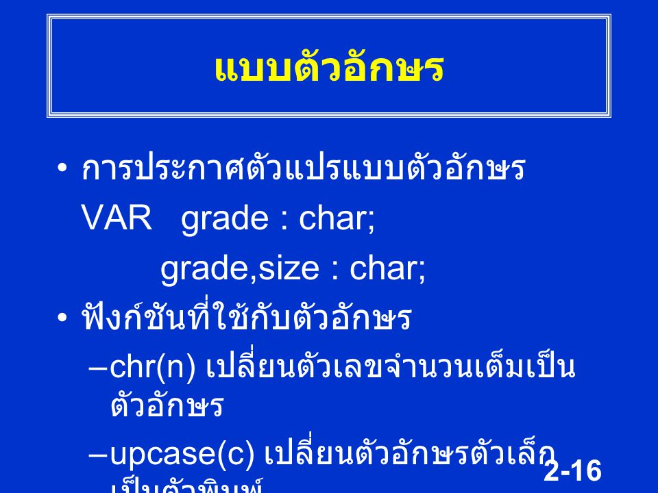 แบบตัวอักษร การประกาศตัวแปรแบบตัวอักษร VAR grade : char;