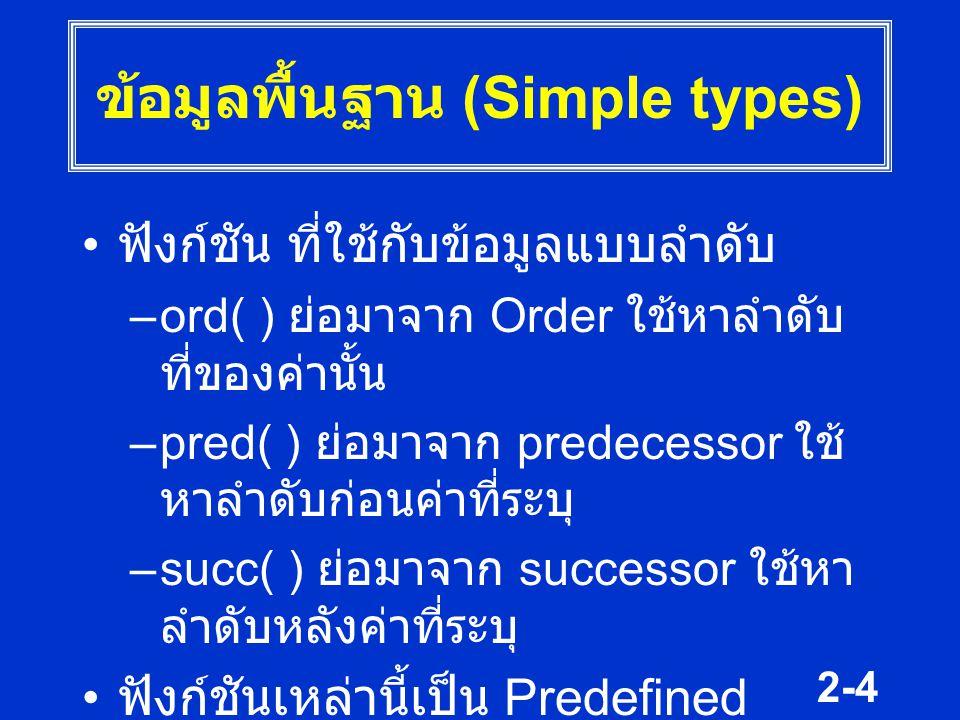 ข้อมูลพื้นฐาน (Simple types)