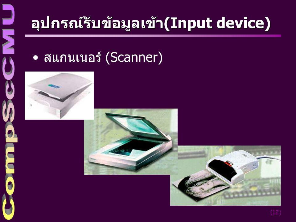 อุปกรณ์รับข้อมูลเข้า(Input device)