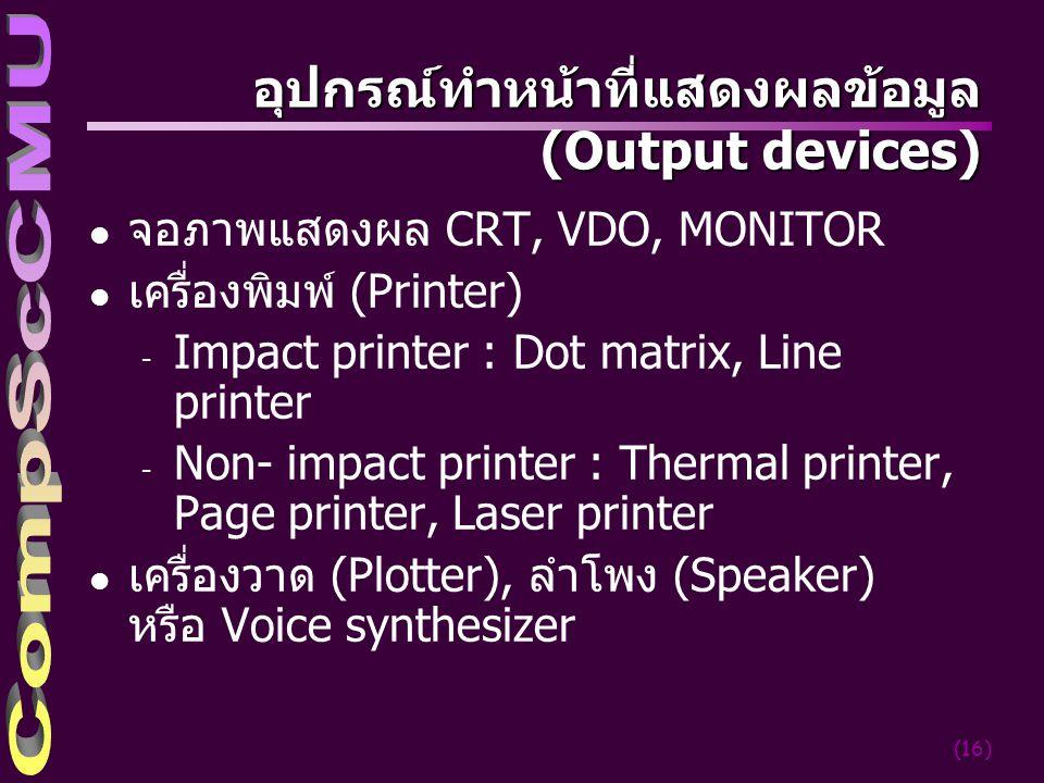 อุปกรณ์ทำหน้าที่แสดงผลข้อมูล (Output devices)