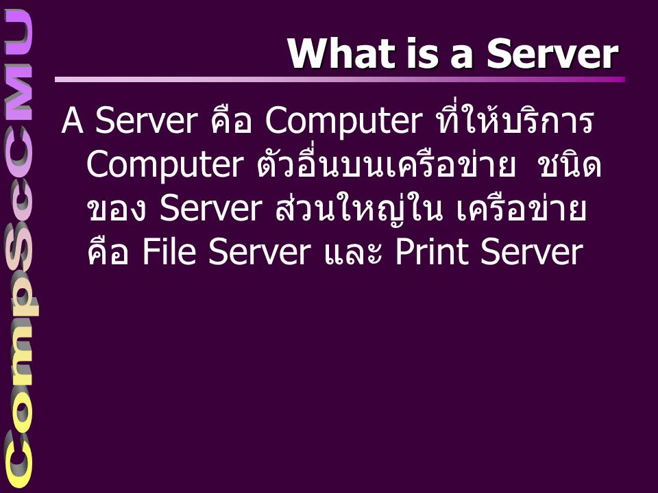 4/4/2017 What is a Server.